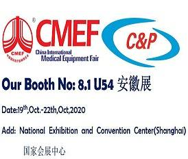 Our company will participate in the 83rd CMEF(Shanghai) in 2020-- Booth: 8.1U54